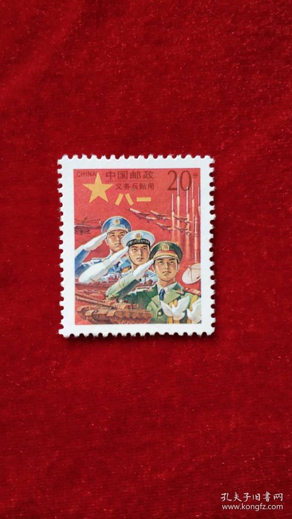 """军2 """"义务兵专用""""邮票 红军邮"""