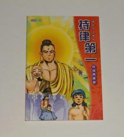 佛陀十大弟子之持律第一优波离尊者(彩色漫画)