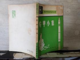通俗军事知识丛书之四:片甲小集