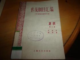 传统剧目汇编 越剧 第八集---1959年1版1印---馆藏书,品以图为准