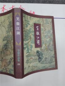 笑傲江湖(全四册)