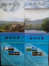 初中地理图册全套4本,初中地理图册2011-2012年印