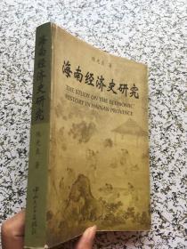 海南经济史研究
