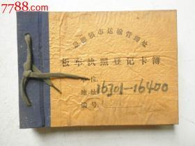 板车执照登记卡簿(32开100张一本)