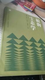 植物生态学(编者之一钟章成签赠本)