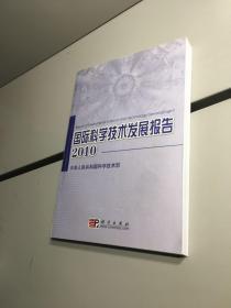 国际科学技术发展报告2010 【一版一印 9品-95品+++ 正版现货 自然旧 实图拍摄 看图下单】