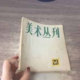 美术丛刊23