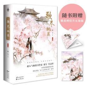 歌尽桃花-(全2册)