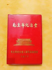 毛主席纪念堂工程现场指挥部(1977年老笔记本,品好,无涂画)          (32开)《013》