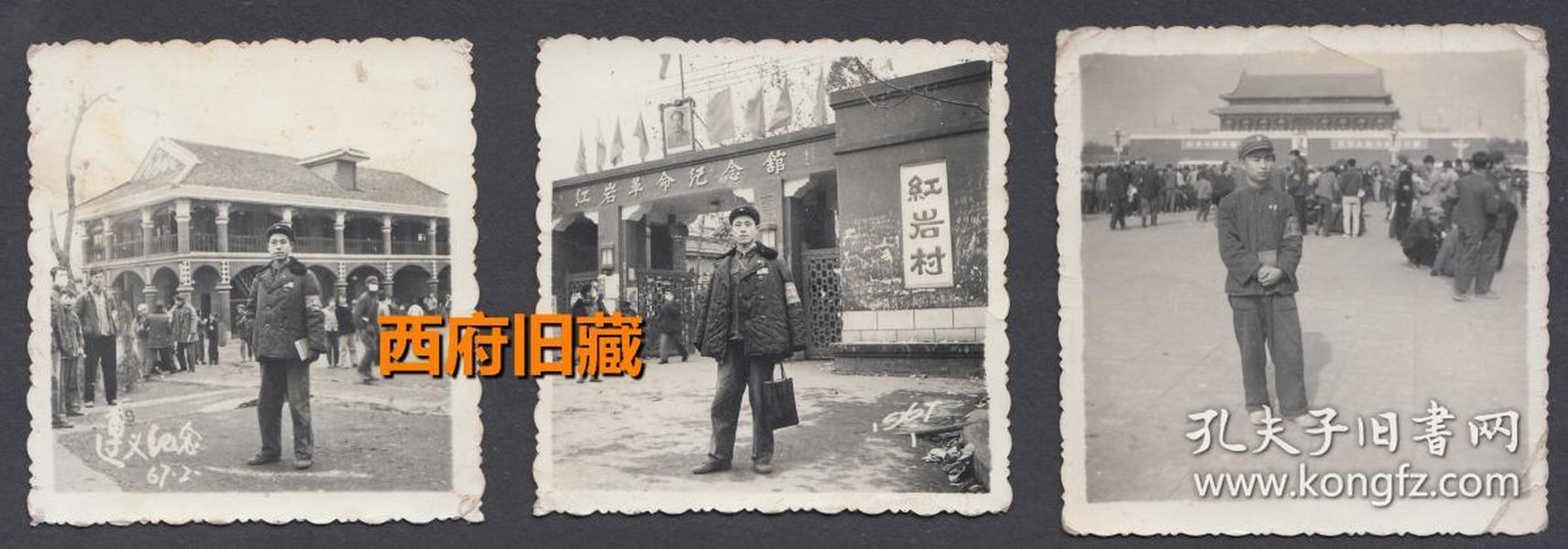 文革老照片,串联足迹,1967年重庆红岩革命纪念馆、遵义会议旧址、天安门广场