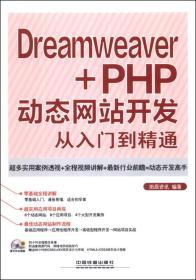 Dreamweaver+PHP动态网站开发从入门到精通