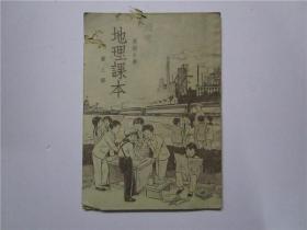 高级小学 地理课本 第三册(1951年上海初版)