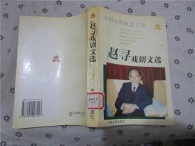 赵寻戏剧文选
