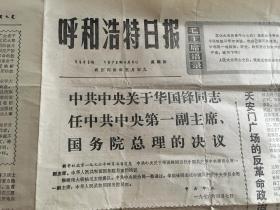 呼和浩特日报 1976年4月8日  1-4版