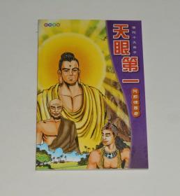 佛陀十大弟子之天眼第一阿那律尊者(彩色漫画)