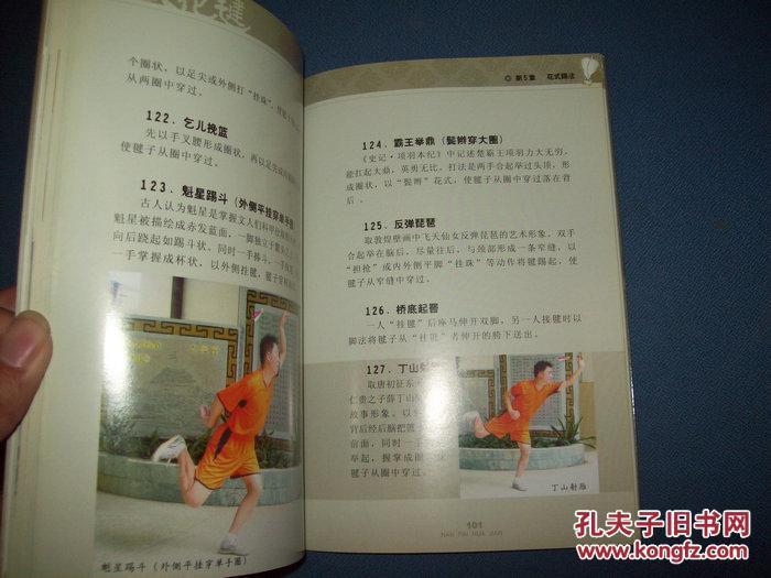 【图】南派赠本-签网页_广州市毽球协_孔夫不能视频花毽看图片
