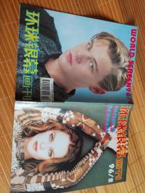 《环球银幕》1996年2 小李子 珍妮杰克逊 辛迪克劳馥