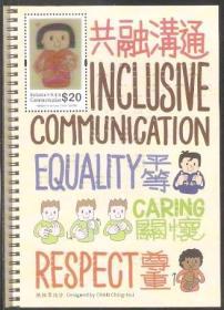 【香港邮票,《共融沟通》,光栅动感盲文印刷,小型张】