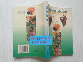 百病食疗  刘文 王书凡著  民主与建设出版社 9787801121981
