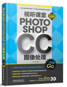 视听课堂 PHOTO SHOP  CC图像处理一本就Go (内附光盘)