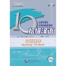 拾级汉语 第7级 口语课本(含1MP3)