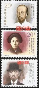 J182辛亥革命时期著名人物,宋教仁、秋瑾(女)、徐锡麟肖像,原胶全新邮票一套