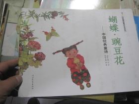 蝴蝶.豌豆花---中国经典童诗