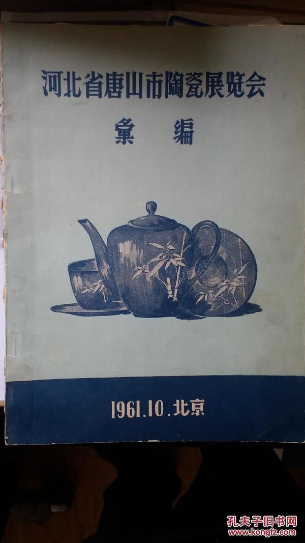 河北省唐山市陶瓷展览会汇编
