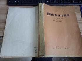 85年国防工业出版社一版一印《船舶结构设计概念》 16开 仅印1400册