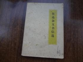 鲁迅杂文书信选   8品强   文革语录版