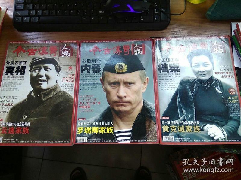 今古传奇 下半月版 人物 2012(2 6 8)