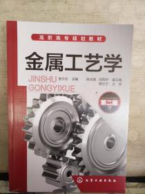 金属工艺学(第二版)