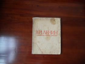 纪念列宁诞辰90周年(画册,俄文版,包邮)