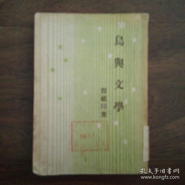 民国版贾祖璋著作:鸟与文学(品好)
