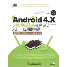 Android 4.X手机/平板电脑程序设计入门、应用到精通