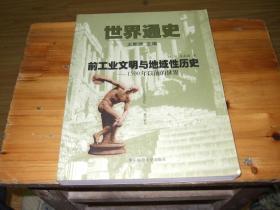 世界通史 前工业文明与地域性历史