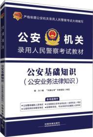 2017公安机关录用人民警察考试教材:公安基础知识 公安业务法律知识