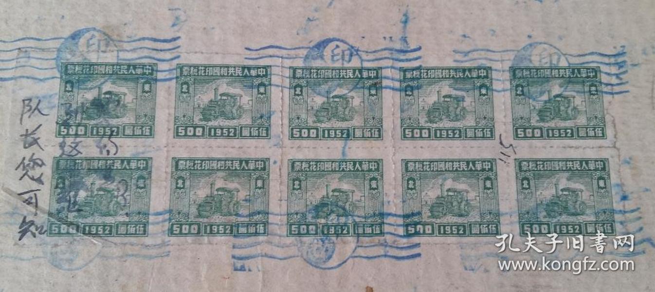 印花税票 【1952年】 10张【另外赠送1988年60张税票】