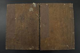 (V0682)《书经》线装2册全 和刻本  《书经》为中国儒家典籍五经之一。中国民族第一部古典文集和最早的历史文献,它以记言为主。自尧舜到夏商周,跨越2000千年历史文献