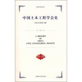 中国土木工程学会史