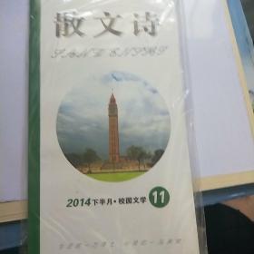 散文诗2014.11