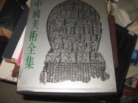 中国美术全集·绘画编19·石刻线画(1988年初版