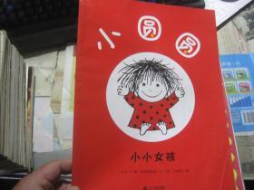 小团圆:小小女孩