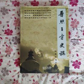 《普照王寺史稿》大16开本精装版