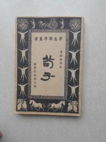 学生国学丛书《荀子》民国二十一年国难后第一版