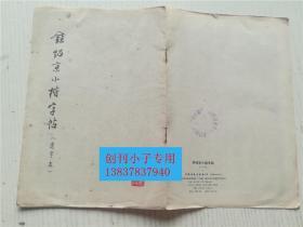 钟绍京小楷字帖  上海书画出版社