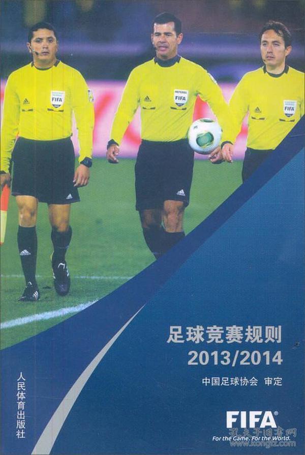 足球竞赛规则-2013/2014