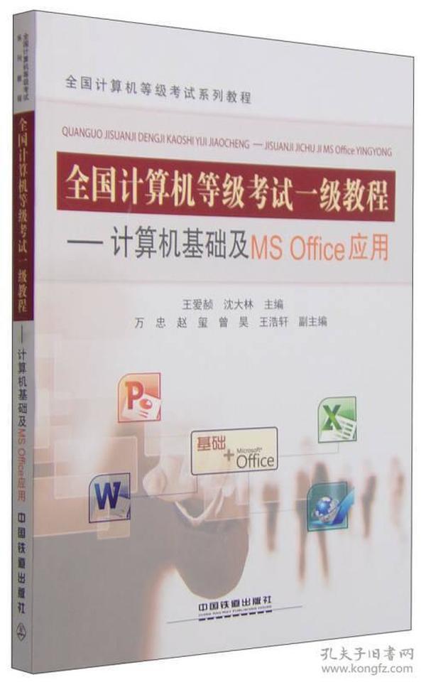 计算机基础及MS Office应用-全国计算机等级考试一级教程