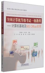 全国计算机等级考试一级教程:计算机基础及MS Office应用