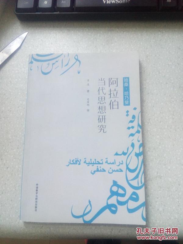 阿拉伯当代思想研究阿拉伯